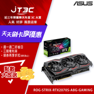ASUS 華碩 ROG-STRIX-RTX2070S-A8G-GAMING 顯示卡(4718017421195)