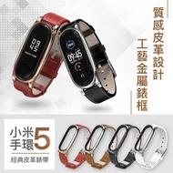 小米手環5 經典皮革錶帶 皮錶帶 錶帶 腕帶 替換錶帶 運動手環