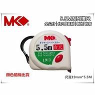【MK】捲尺5.5M*19mm專業型 捲尺 米尺 魯班尺 文公尺 英呎 量尺