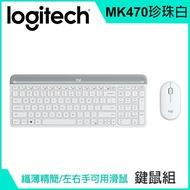 【宏華資訊廣場】Logitech羅技-MK470 超薄無線鍵鼠組