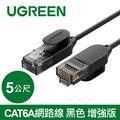 綠聯 CAT6A網路線 黑色 增強版(5公尺)