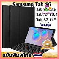 """cool สุดๆ แป้นไทย 🇹🇭 เคสคีย์บอร์ด บลูทูธ ไร้สาย เคส Samsung Galaxy Tab S6 10.5 Tab A7 10.4 2020 / Tab S6 Lite / Tab S7 11"""" ใครยังไม่ลอง ถือว่าพลาดมาก !!"""