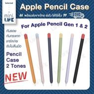 【 พร้อมส่ง 】Case for Apple Pencil 1-2 เคส ปากกา สำหรับ แอปเปิ้ล Pencil ซิลิโคน ปลอก ดินสอ กันลื่น กันรอย กันกระแทก