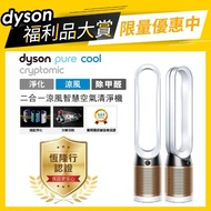 【dyson 戴森 限量福利品】dyson Pure Cool Cryptomic TP06 智慧涼風 空氣清淨機(白金色)