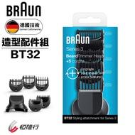 【德國百靈BRAUN】造型配件組BT32 ||適用3系列電鬍刀|| 【中部電器】
