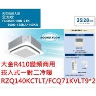 大金R410變頻商用崁入式一對二冷暖RZQ140KCTLT/FCQ71KVLT9*2