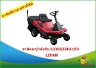 Siam Premium รถตัดหญ้านั่งขับ CJ30GZZHL150 LIFAN เครื่องยนต์ 15 แรงม้า  สตาร์ทกุญแจ เครื่องได้มารตรฐาน ราคาถูกที่สุดรับประกันความพึงพอใจ
