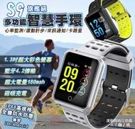 【S9全新彩色螢幕旗艦智慧手錶】,運動計步,心率監測,1.3吋OLED螢幕,多彩錶帶,