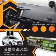 BuBu車音響館 ↬【活性炭避光墊】台灣製↘納智捷 7 MPV 7 SUV S5 U7 U6 S3