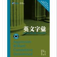 高中英文字彙 高級(4501~7000)
