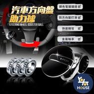 台灣現貨 汽車方向盤輔助器 車用方向盤助力器 轉向輔助器 方向盤輔助球 方向盤助力球【CE0050】上大HOUSE