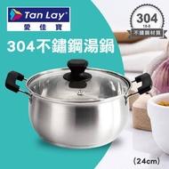 愛佳寶304不鏽鋼湯鍋(24cm)