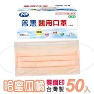 【普惠醫工】成人平面醫用口罩-哈蜜瓜橘(50入/盒)