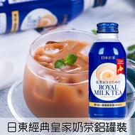 【日東紅茶】經典皇家奶茶即飲鋁罐裝 400g 日本進口飲料 常溫配送