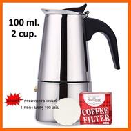 HOT SALE!! สินค้าดี มีคุณภาพ## moka pot 2 cup. กาชงกาแฟสดสแตนเลส เครื่องชงกาแฟสด แบบปิคนิคพกพา ใช้ทำกาแฟสดทานได้ทุกที แถมฟรี กระดาษกรองกาแฟ 1 กล่อง ##เครื่องใช้ไฟฟ้า อุปกรณ์ไฟฟ้า เครื่องใช้ไฟฟ้าขนาดเล็ก อุปกรณ์ไฟฟ้าพกพา เครื่องใช้ำฟฟ้าพกพา