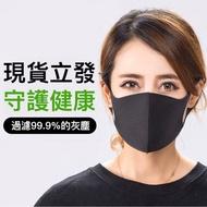 【m.s嚴選】奈米碳纖維防塵口罩