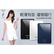 *享譽科技* ADATA 威剛 HV620S 1T 1TB 白/黑 2.5吋 外接硬碟 隨身硬碟 行動硬碟~平