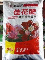 (大顆粒肥) 福壽佳花肥-開花植物專用 5公斤、20公斤【新中港花卉】肥料 開花 水果 蔬果 結果 有機質