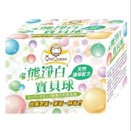 Qmi Queen 熊淨白寶貝球  加強洗淨劑(700g)