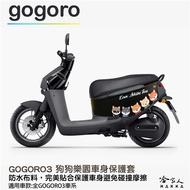 gogoro 3 狗狗樂園 車身防刮套 狗衣 防刮套 防塵套 保護套 車套 柴犬 哈士奇 GOGORO 哈家人