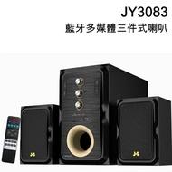 JS 淇譽 JY3083 電競小子Ⅱ 藍牙喇叭 支援USB/SD卡多功能喇叭 全木質音箱 聲音清晰亮麗