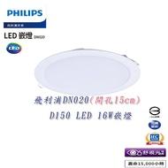 《綠能生活》附發票 飛利浦 philips DN020 嵌燈 LED 16W D150 開孔 15cm 崁燈