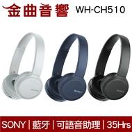SONY 索尼 WH-CH510 三色可選 無線 藍牙 耳罩式 耳機 | 金曲音響