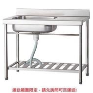 一鑫餐具【不銹鋼水槽附平台 144公分】只送新竹以北 不鏽鋼水槽加工作台不銹鋼流理台洗手槽洗碗槽洗衣槽