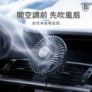 【Baseus】倍思台灣公司貨 啟程車載風扇(出風口款/座椅款)USB插口座椅款 出風口款 車用風扇 七葉靜音電風扇大風力網紅款 後座風扇
