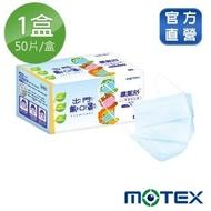 【MOTEX 摩戴舒】平面兒童醫用口罩(50片盒 藍色)