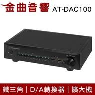 鐵三角 AT-DAC100 D/A 轉換器 真空管 低失真 擴大機   金曲音響