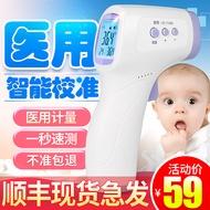 紅外線額溫槍現貨高精度額頭電子溫度體溫計耳溫嬰兒醫家用精準ln