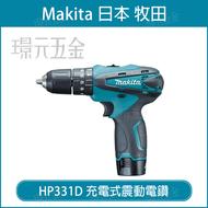 雙十購物節 MAKITA 牧田 HP331D 充電式震動電鑽  12V HP331DZ HP331【璟元五金】