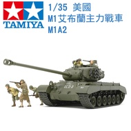 TAMIYA 田宮 1/35 模型 美國 M26 Pershing M26 T26E4 潘興戰車 35319