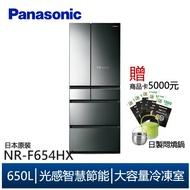 Panasonic國際牌 NR-F654HX-X1 日本製 650L 無邊框鏡面 變頻冰箱