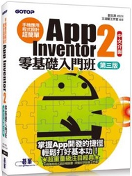 手機應用程式設計超簡單:App Inventor 2零基礎入門班(中文介面第三版)附入門影音/範例/架設與上架pdf