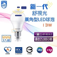 【Philips 飛利浦】新一代舒視光LED球泡/燈泡 E27 13W  白光晝光可選  3入組(Boaz波阿斯)