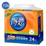 免運~宅配~得意優質抽取式衛生紙100抽*72包(箱)