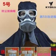 防毒面具 防毒防塵披肩帽工作帽防毒面具面罩防粉塵【樂享生活館】