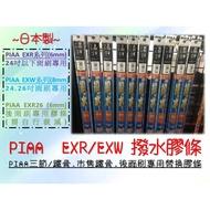 PIAA EXR EXW系列 防潑水雨刷替換膠條 雨刷膠條 PIAA膠條 鐵骨雨刷可更換