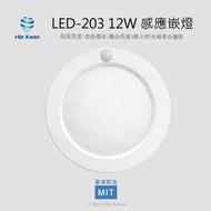 「協群光電Hip Kwan」led人體感應 led感應燈 紅外線感應器 LED-203 12W 感應崁燈 (黃光/白光)