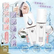 奈米噴霧臉部補水儀 20ml隨身加濕美容儀 USB充電便攜手持面部保濕護膚水霧蒸臉器冷噴儀【ZI0104】《約翰家庭百貨