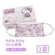 【HELLO KITTY】台灣製醫用口罩成人款30入-心心粉紫款