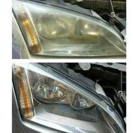 大燈快潔 FORD 福特 Focus Fiesta Kuga Escort 原廠大燈泛黃霧化拋光翻新處理