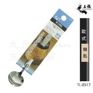 【九元生活百貨】上龍 TL-2517 歐式糖匙 湯匙 圓匙 點心匙 甜點匙 不鏽鋼餐具