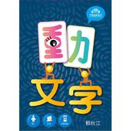 ☆快樂小屋☆ 【特價】動文字 繁體中文版 國產桌遊 正版桌遊 台中桌遊