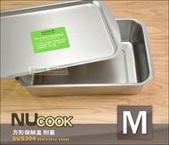 快樂屋♪ 唯他鍋 670527【方形保鮮盒(中) M】304不鏽鋼 可蒸煮.入烤箱.堆疊收納