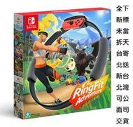 全新現貨 可面交 Nintendo Switch《健身環大冒險 RingFit》中文版 台灣公司貨