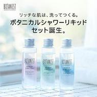 日本BOTANIST/沐浴乳套組/ bota-showerliquid-btn18101ssp。1色。(2376)日本必買 日本樂天代購