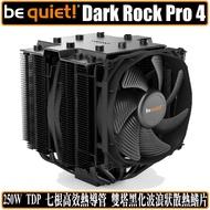 be quiet Dark Rock Pro 4 CPU 散熱器 靜音 塔扇 雙塔